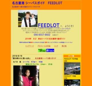 名古屋港ボートシーバスFEEDLOT
