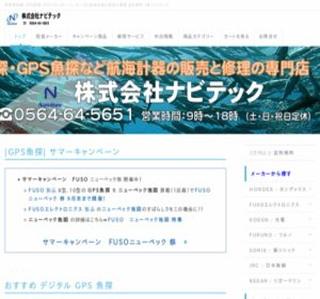 魚群探知機 GPS魚探 レーダー 無線 AIS - 販売
