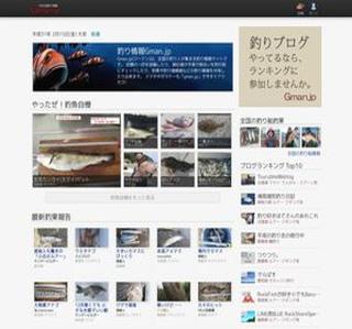 釣りの後は釣果自慢『Gman.jp』