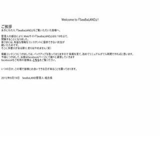 SeaBaLAND【多摩川シーバス】
