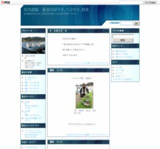 垣内渡船ホームページ