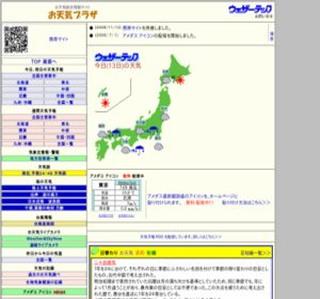 天気総合サイト お天気プラザ