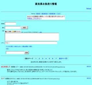 高知県お魚釣り情報