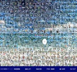 広島の遊漁船 OCEAN オーシャン