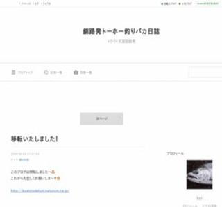 釧路発トーホー釣りバカ日誌