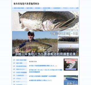 栃木県鬼怒川漁業協同組合