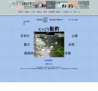 ほっこり京都にっこり鮎釣り