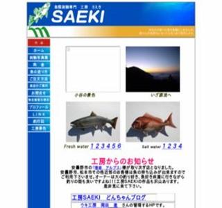 魚類剥製専門 工房SAEKI