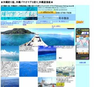 ★沖縄釣り船★沖縄船釣り★沖縄釣り船ツアー★
