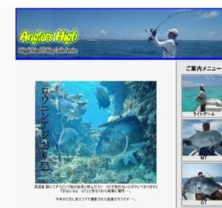 石垣島 Anglers High