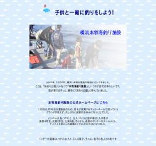 子供と一緒に釣りをしよう!横浜本牧海釣り施設
