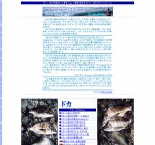 ドカーン釣り オフィシャルサイト