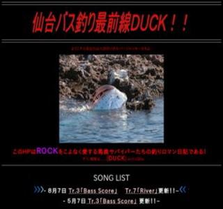 仙台バス釣り最前線DUCK!!