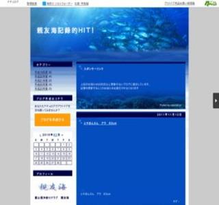 親友海のホームページ