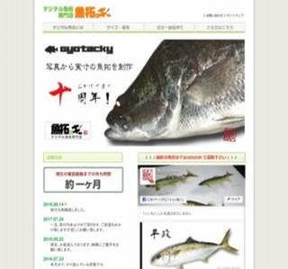 魚拓ッキー!