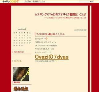 エギングOYAZIのアオリイカ奮闘記