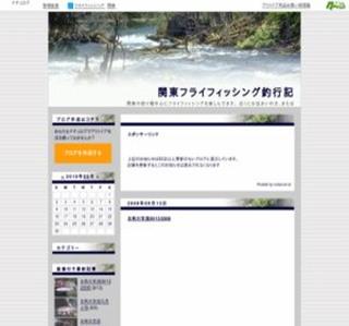 関東フライフィッシング釣行記