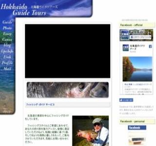 フィッシングガイドサービス:北海道ガイドツアーズ