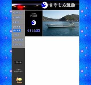 イカダ・カセ釣り☆もりしん渡船