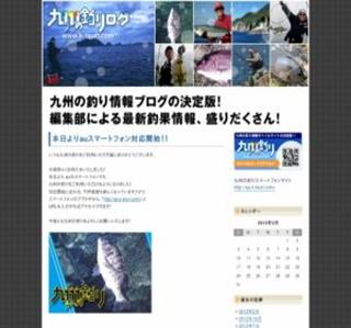 九州の釣りログ