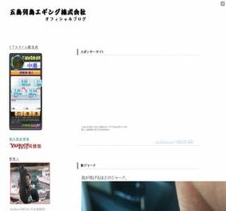 「五島列島エギング株式会社」オフィシャルブログ