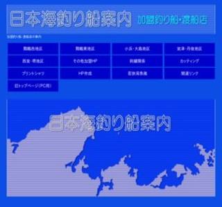 日本海 釣り船案内