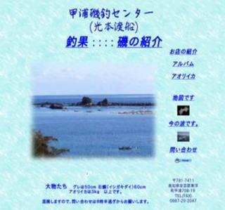 甲浦磯釣センター