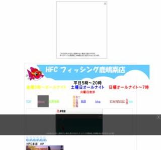 HFCフィッシング鹿嶋南店
