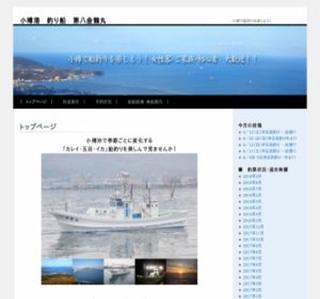 小樽港遊漁船第八金龍丸