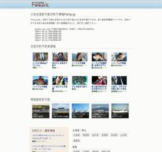 釣り船釣果情報Fiship.jp