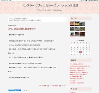 ドングラーのブッコミシーズン→ノッコミ日記