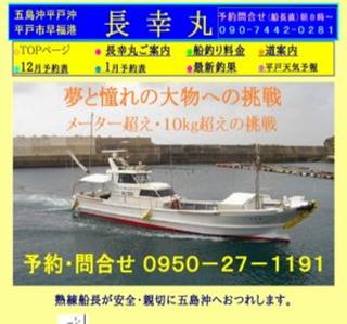 大物船釣り 明生丸 平戸市早福