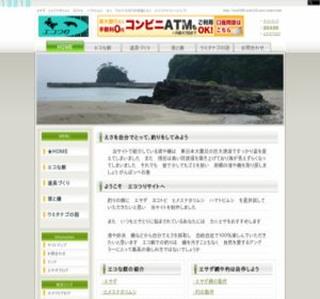 エコつりサイト