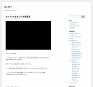 loiter 〜徘徊〜