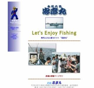 金沢八景の釣舟忠彦丸のホームページです。