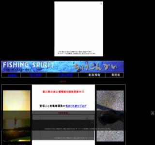 FISHING SPIRIT 香川県