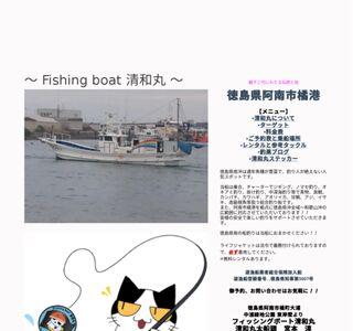 フィッシングボート清和丸