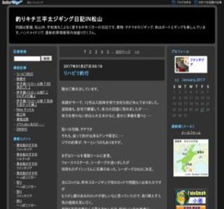 釣りキチ三平太ジギング日記IN松山