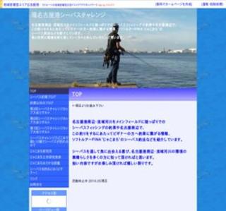環名古屋港シーバスチャレンジ