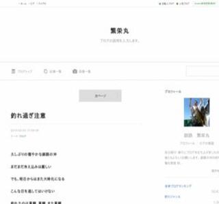 釧路繁栄丸のブログ