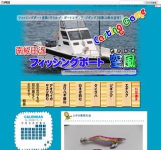 フィッシングボート空風 エギング・ジギング