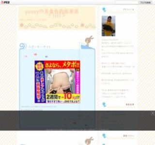 yossyの美食魚釣倶楽部 >゜))))彡