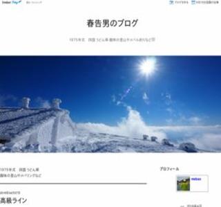 春告男のブログ