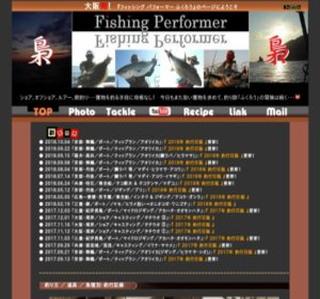Fishing Performer 梟(ふくろう)