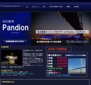 フィッシングガイドサービス&名古屋港pandion
