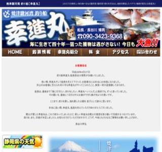 静岡県焼津釣り船幸進丸(つりぶねこうしんまる)