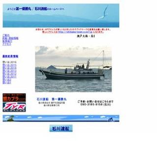 石川渡船(第一優勝丸)
