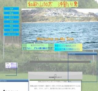 和歌山加太 沖釣り男