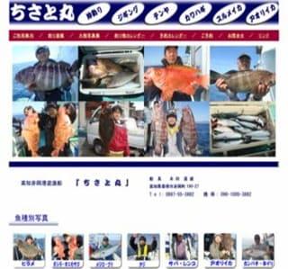 高知県 釣船 ちさと丸