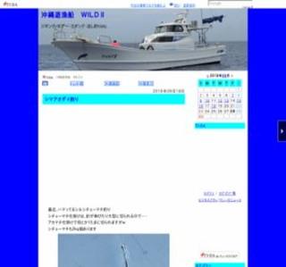 『テンヤ船 WILD�U』ブログ